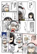 女性提督と鹿島ちゃん