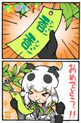 【けものフレンズ】パンダの香香ちゃんおめでとう!!