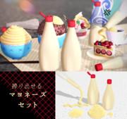 (搾り出せる)マヨネーズ【MMDアクセサリ配布】