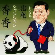 """上野のパンダの赤ちゃんの名前は""""シャンシャン"""""""