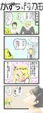 かずちくんと阿刀田さん