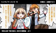 シンデレラーメンズ 10 「あんきら☆現代杏ちゃん概論☆」