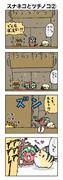 スナネコとツチノコ②