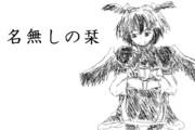名無しの栞その3【東方手書き編01】