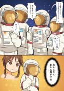 宇宙服ゼッケンズ