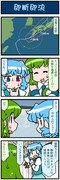 がんばれ小傘さん 2488