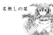 名無しの栞その4【東方コラボ編01】