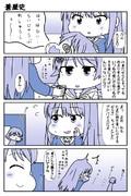 デレマス漫画 第179話「蒼歴史」