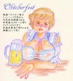 日本豊満化計画・・オクトーバーフェスタ其の2・・