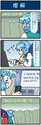 がんばれ小傘さん 2489
