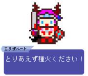 【ドット】エリザベート・バートリー(ブレイブ)