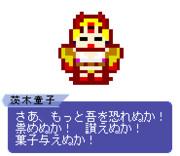 【ドット】茨木童子