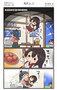 赤城ちゃんのつまみ食い 68