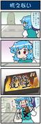 がんばれ小傘さん 2490