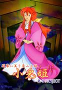 小兎姫!(ことひめ)