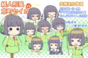 紙人形風京町セイカ立ち絵 v2.0