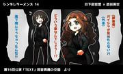 シンデレラーメンズ 14 「チェイス!同音異義の交錯!」
