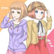 柚ちゃんと忍ちゃん