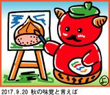 ウェザーニュース、ソライブ美術館9月20日分:お題「秋の味覚」