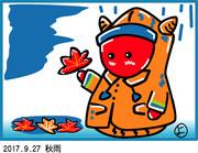 ウェザーニュース、ソライブ美術館9月27日分:お題「秋雨」