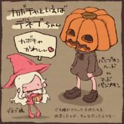 かぼちゃについて