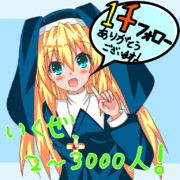 ニコニコ及びTwitter1000フォロワー超え記念!