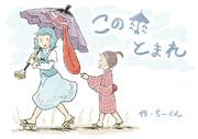 【秋例・紅楼夢新刊】この傘とまれ