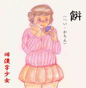 旧漢字少女 餅(へい)・・喰うと止まんないのよ、おせんべ・・