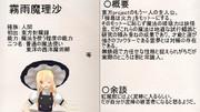 【キャラ紹介】霧雨魔理沙【Re:ゼロから始める実況生活part12】