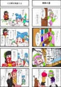 【UTAU】ネネのいる日々24【4コママンガ】