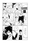 〈松風ですが?|P01〉