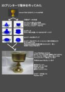 3Dプリンターで聖杯作ってみた