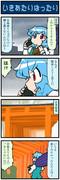 がんばれ小傘さん 2492