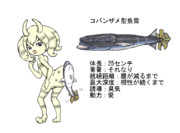 コバンザメ型魚雷