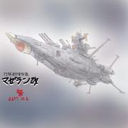 地球連邦軍戦艦「マゼラン改」