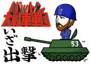 パットン戦車団