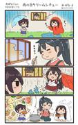 赤城ちゃんのつまみ食い 71