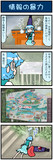 がんばれ小傘さん 2493