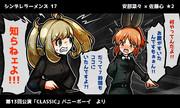 シンデレラーメンズ 17 「しゅがみん☆バニーボーイ」