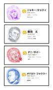 けもフレAA偉人シリーズ3
