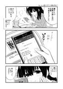 ふみあか漫画『カレーメシの名刺』