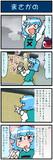 がんばれ小傘さん 2494