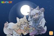 【けものフレンズ】月の明かりに託して・・・