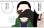 【ANARUTO】万華鏡写輪眼