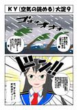 KY(空気の読める)大淀 9