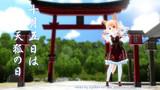10月5日は「天狐の日」