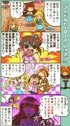 ミリオン四コマ『アイドルヒーローズ・レッスン』