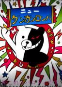 【もどき】某駄菓子×モノクマ