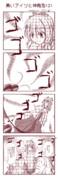 黒いアイツと神風型 (2)