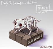 ほぼ毎日デフォルメ#295 飢えた犬